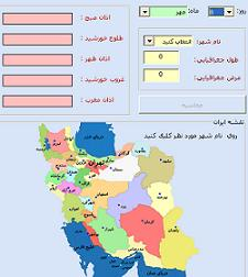 سورس محاسبه اوقات شرعی