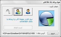 ارتباط با بانک اطلاعاتی اکسس در ویژوال بیسیک