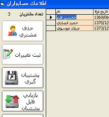 سورس بانکداری و مدیریت بانک در ویژوال بیسیک