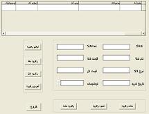 دانلود سورس ثبت و مدیریت اطلاعات فروشگاه
